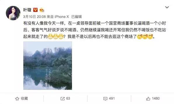 面相分析:叶璇拒绝陪富豪喝酒的必然性!