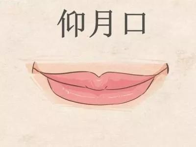 识人必读,嘴唇面相看性格!