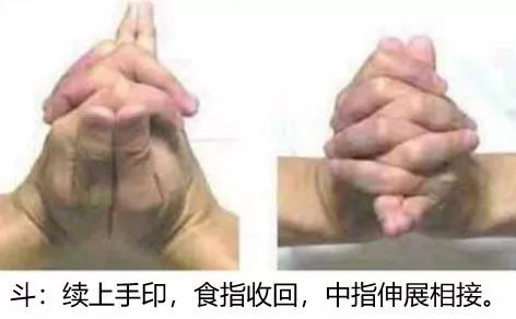 """道家秘术之""""九字真言""""手印图解!"""
