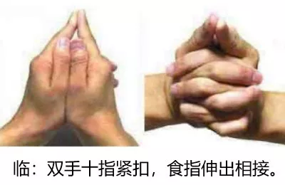 疫区护身辟邪法术,道教3个护身咒和道教九字真言手印
