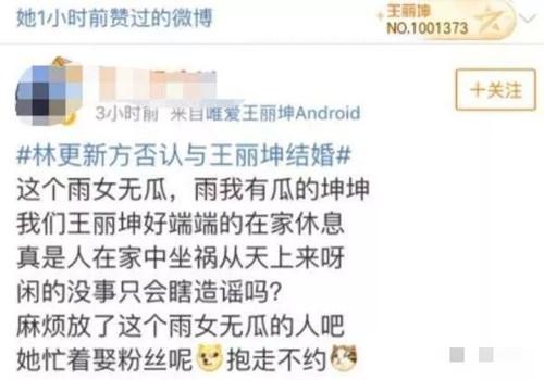 林更新王丽坤面相分析,两个人能幸福美满吗?