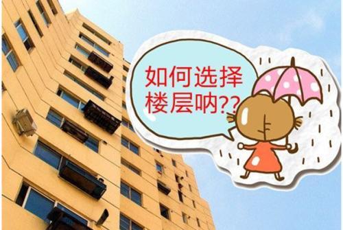 买房时哪个楼层最好?楼层风水有讲究!