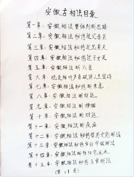 安徽古相法秘笈(手抄本绝密资料103页)免费下载!