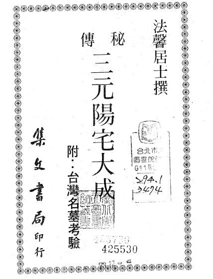 法馨居士秘传《三元阳宅大成》全本!