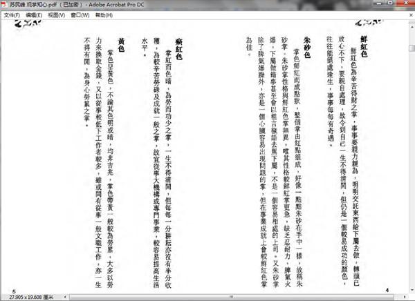 苏民峰:玄学锦囊-观掌知心(入门篇)
