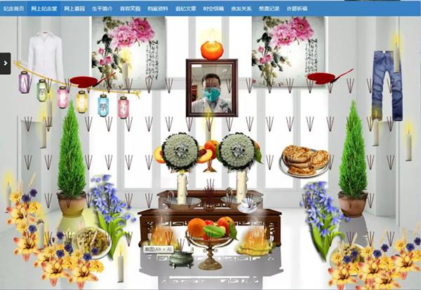 网上祭祀扫墓平台,清明祭拜新方式!