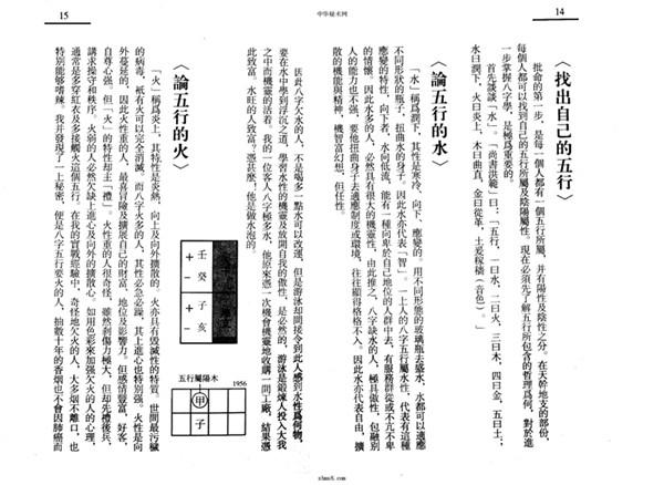 李居明《四柱算命术》pdf电子版,适合初学者!