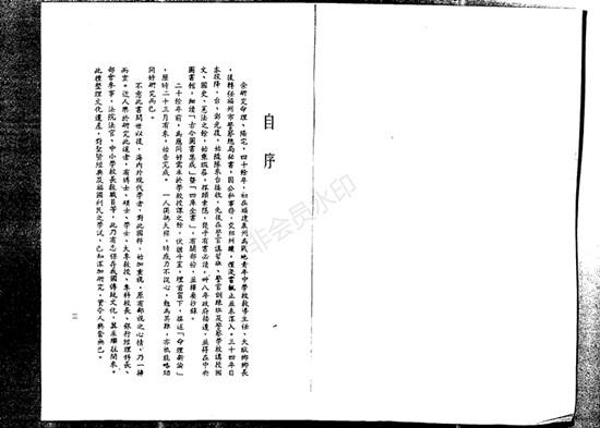 吴俊民:《命理新论实例》