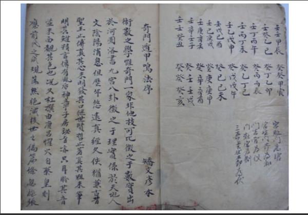 《奇门遁甲鸣法》古本手抄版!