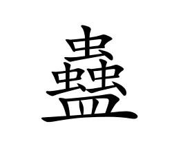 金蚕蛊、情蛊、铜片诅咒……刺激又危险的苗疆蛊事!