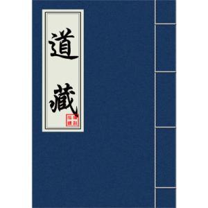 《正统道藏》pdf电子版全套下载,含目录(全36册共1015卷)!