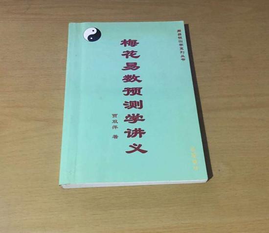 贾双萍《梅花易数预测学》电子版pdf!
