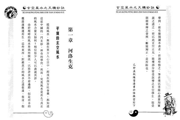 陈雪涛《玄空风水之天机妙诀》电子版!