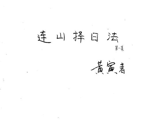 黄寅《连山择日法》电子版!