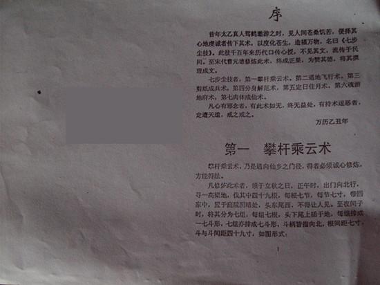 《道家法术奇门-七步尘技》下载!