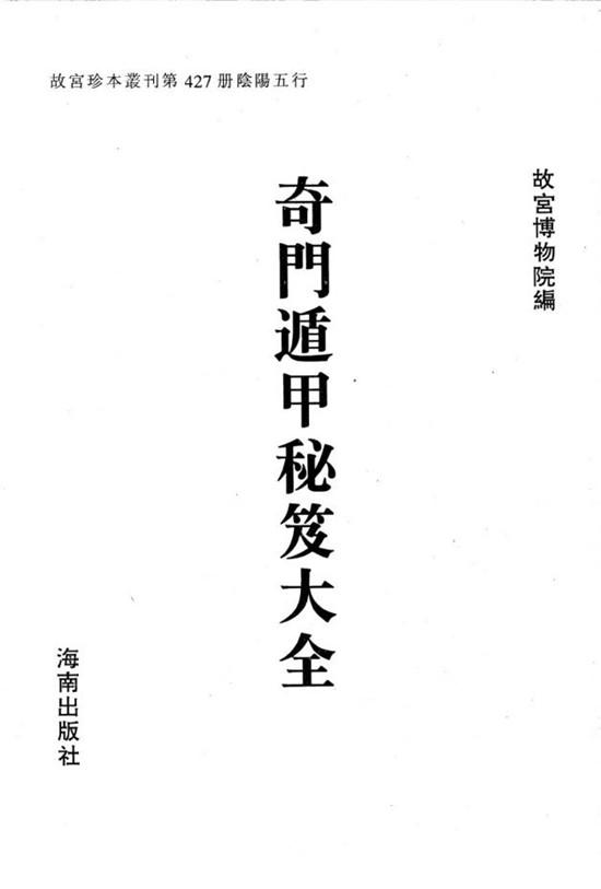 《奇门遁甲秘笈大全》故宫珍本藏书pdf!