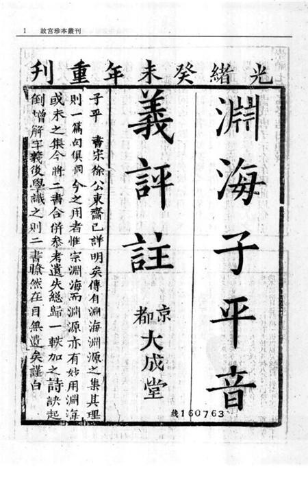 《评注渊海子平+神相全编+子平集要》pdf电子版下载!