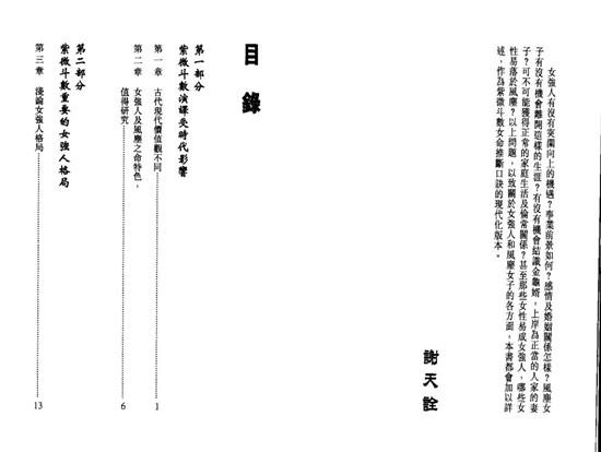 谢天诠《紫微斗数看女强人及风尘女子》!