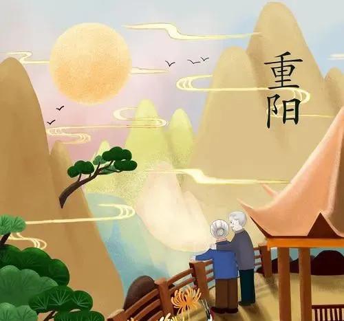九月九日重阳节:如何开启2021年好运气?