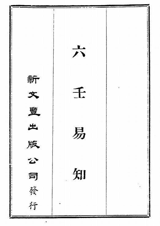 《六壬易知》pdf版下载!