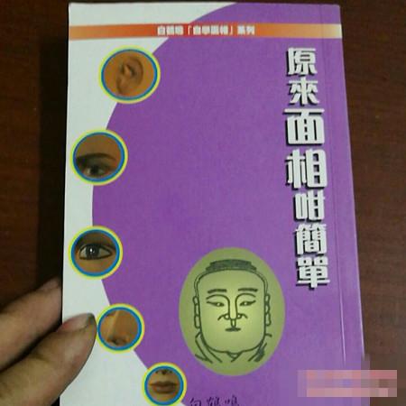 白鹤鸣《原来面相很简单》适合初学者的相学书籍!