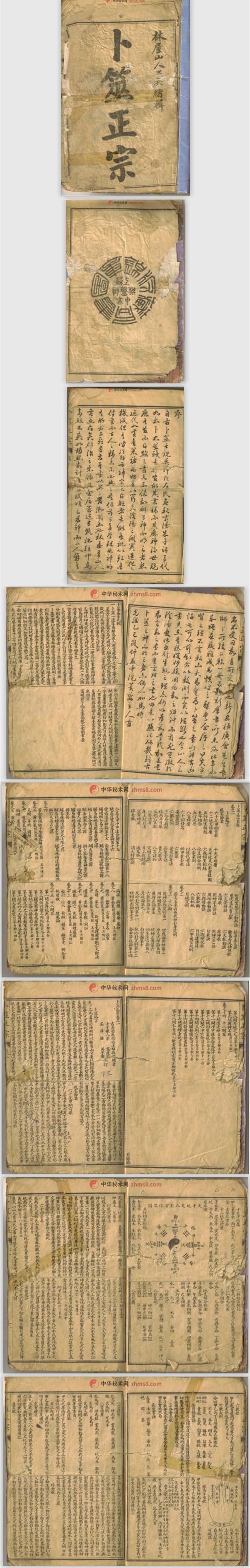 【术藏】第2卷《卜筮正宗》[清]王维德辑