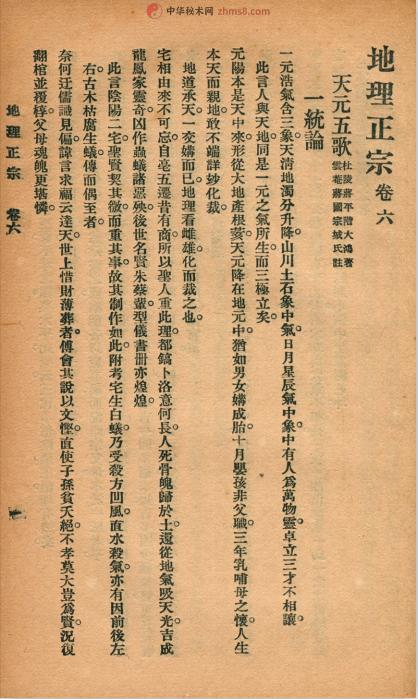 《地理正宗》民国石印本电子版12卷!