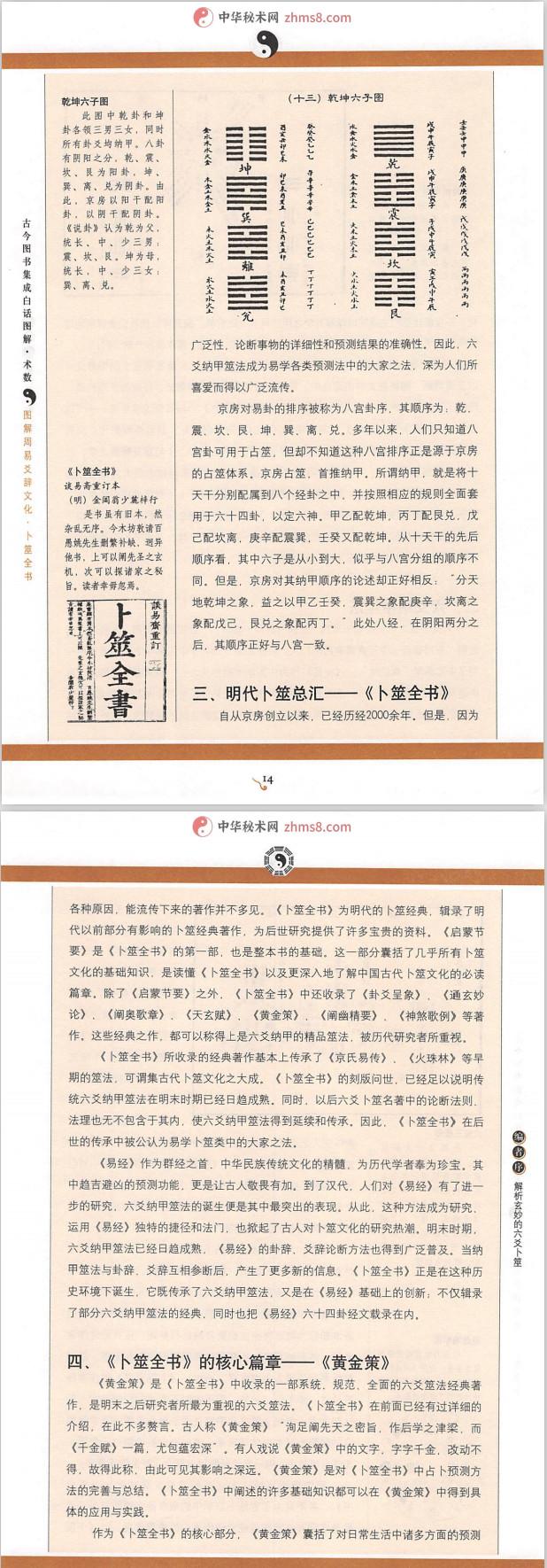 《卜筮全书》白话图解本(全四部)!