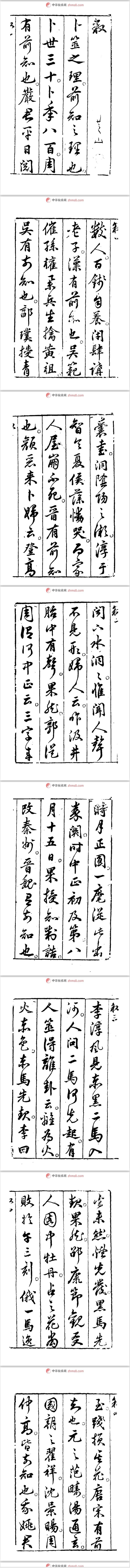 【术藏】第1卷《卜筮全书》古本刘伯温著,[明]姚际隆删补版!
