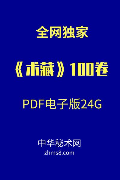 【全网独家】《术藏》pdf电子版100卷全套古籍下载!