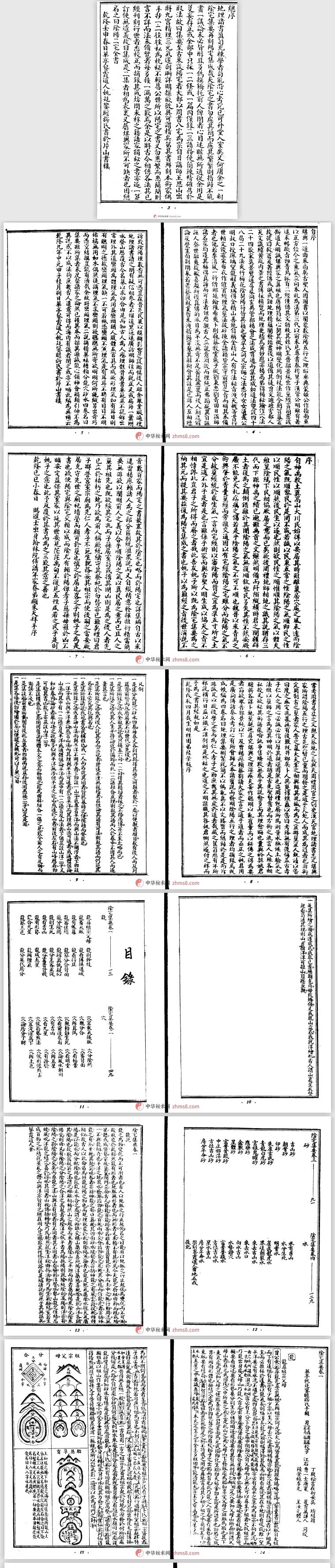 餐霞道人《阴阳二宅全书》免费下载