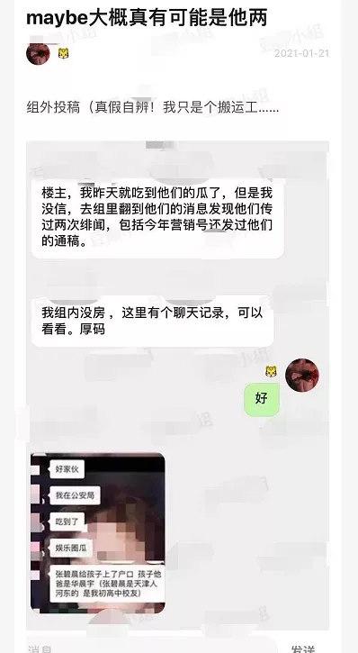 华晨宇张碧晨八字分析未婚生子的隐情是什么?