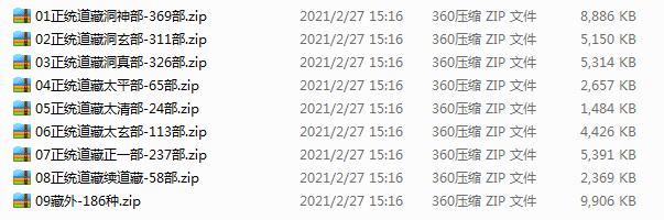 【风水书籍】道藏、佛藏、易藏、子藏、医藏、儒藏、诗藏、史藏、集藏、艺藏1万3千多册!