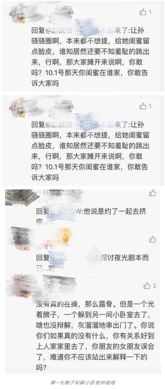 八字分析,究竟是毛晓彤诬陷陈翔,还是陈翔出轨倒打一把?