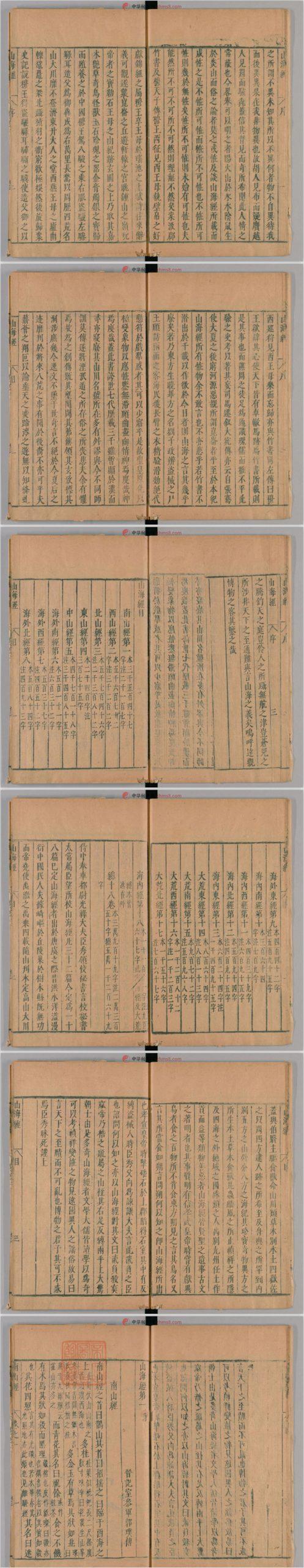 《山海经》绘图版18卷电子版珍藏古本下载