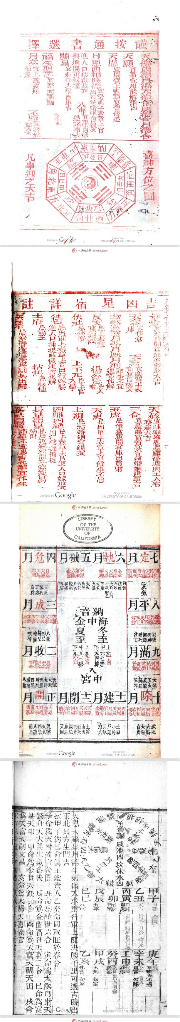 《参星秘要诹吉便览》附宝镜图pdf电子版[术藏第92卷]
