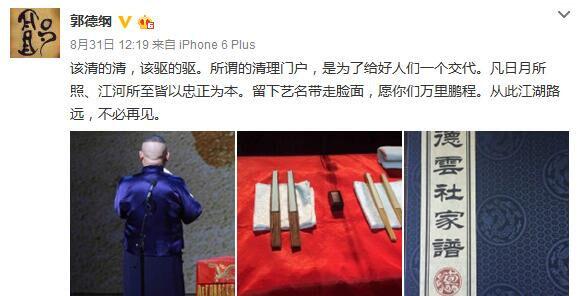 八字揭秘--网传:曹云金想回德云社?