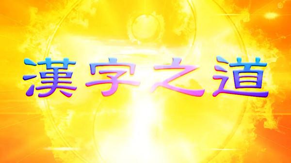 测名字一例:为什么王紫X的右脸受过伤?