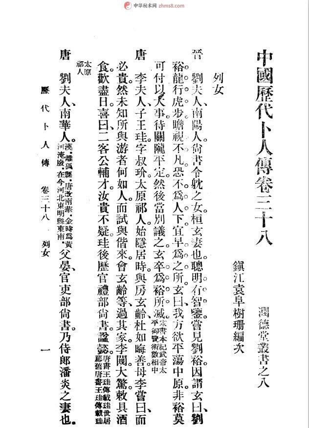 袁树珊《中国历代卜人传》民国排印本pdf电子版【术藏99-100卷】
