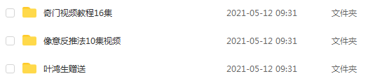 《奇门遁甲》基础入门到高级,新手自学必备教程217G合集(几十位大师视频教学汇总)