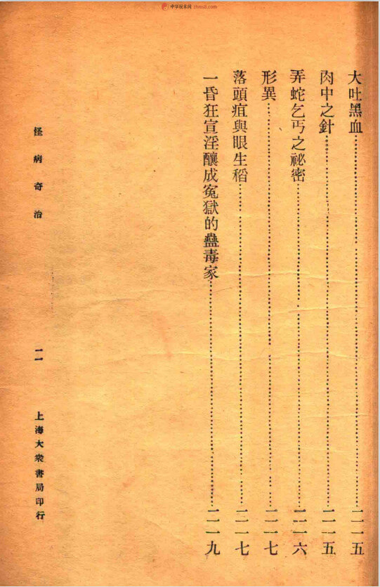 《怪病奇治》上海大众书局铅印本,杨志一、朱振声合编版