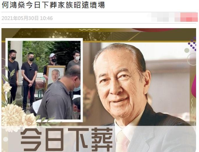 赌王何鸿燊为何时隔一年才在2021年的5月30日下葬?