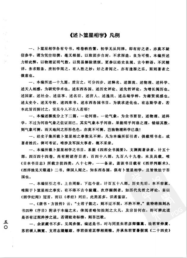 袁树珊《述卜筮星相学》pdf电子版【术藏第3卷】