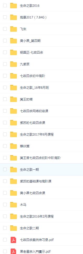 七政四余课程集锦(107G)