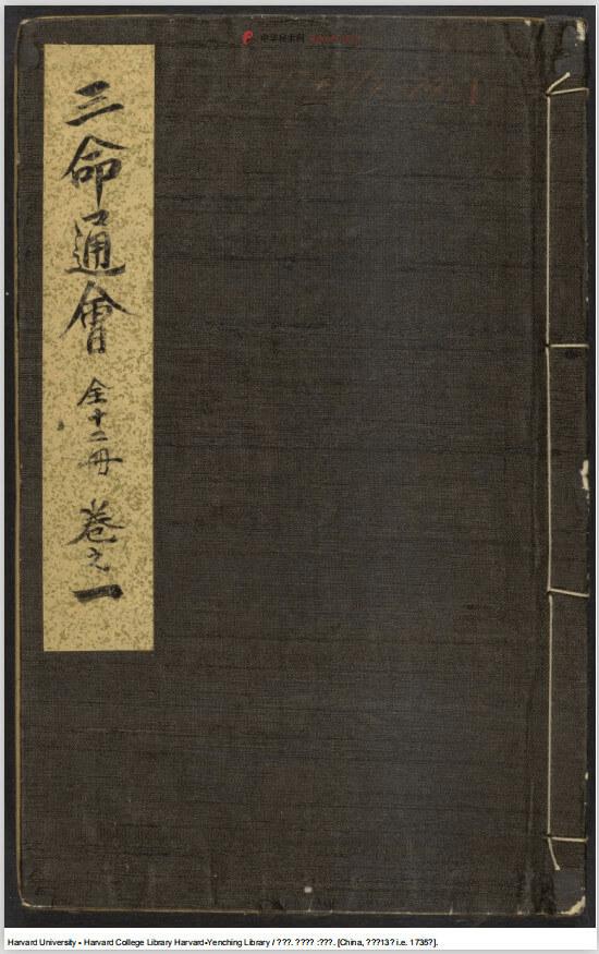 《三命通会》明.万民英.雍正版及四库版古本全十二卷(术藏第54-55卷)