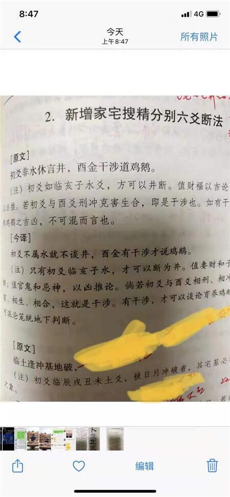 """《卜筮正宗.黄金策》家宅章断语的应用:""""兄弟螣蛇临爻位 邻人坑厕碍家庭"""""""