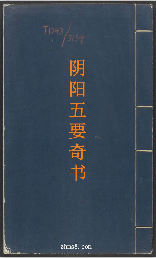 《阴阳五要奇书》古本彩色pdf电子版(子部珍本备要)