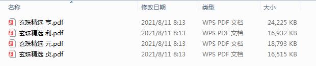 地理《玄珠精选》元享利贞4册pdf电子版(子部珍本备要003)