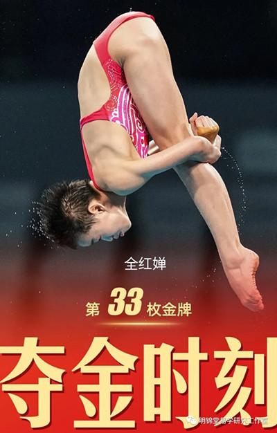 跳水世界冠军全红婵八字赏析