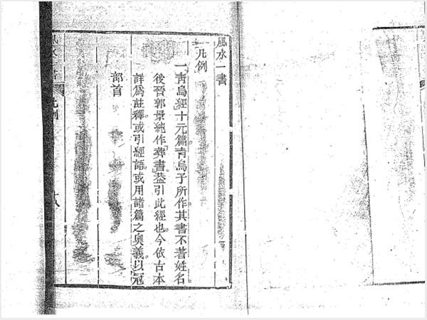 《风水一书》石印本七卷全(子部珍本备要006)